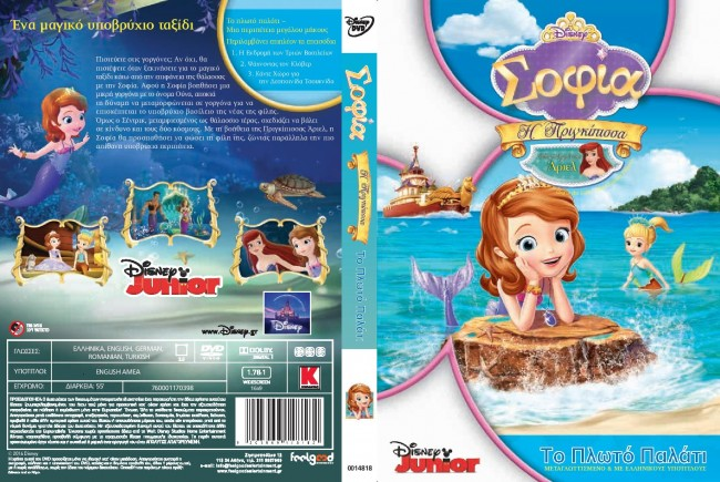 Sofia First Vol. 3 The Floating Palace DVD (low-res) 4-page-001