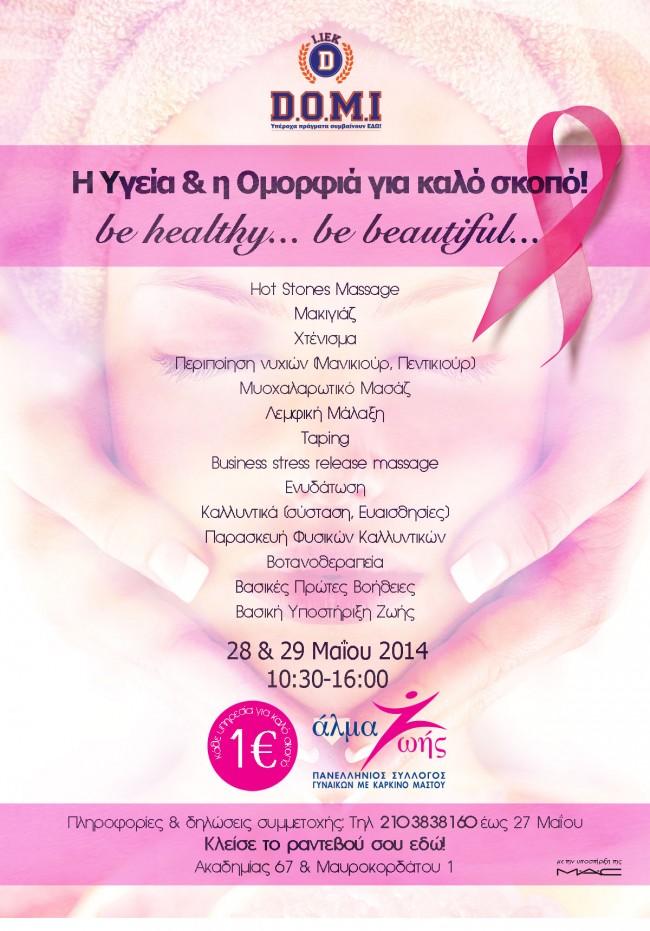 ygeia_kai_omorfia_poster