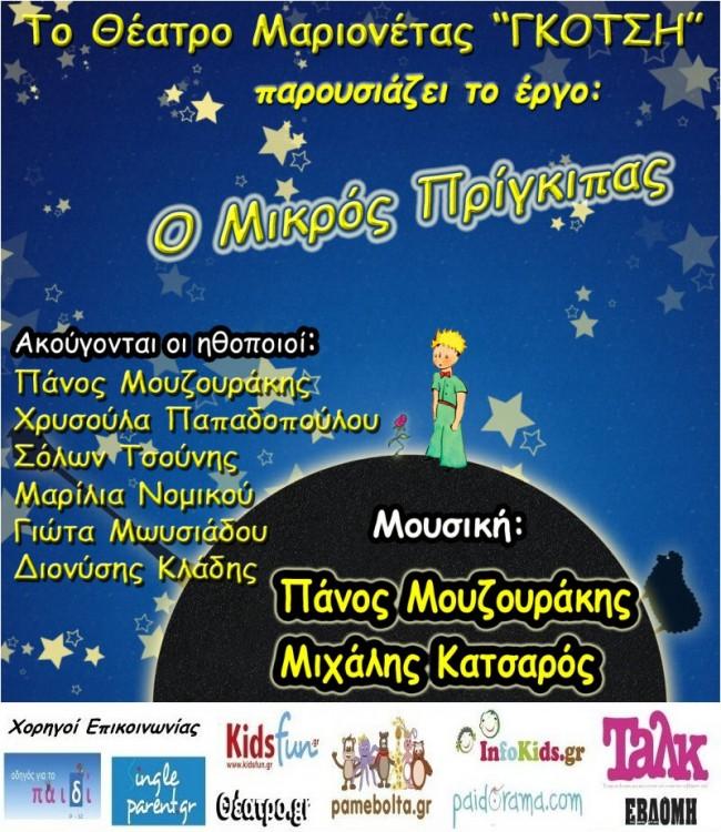 Κερδίστε 2 διπλές προσκλήσεις για την κουκλοθεατρική παράσταση «Ο μικρός πρίγκηπας» στο Γυμνάσιο – Λύκειο Ραφήνας (3/7)