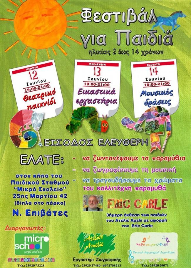 αφίσα φεστιβάλ για τα παιδιά Ιουν 2014