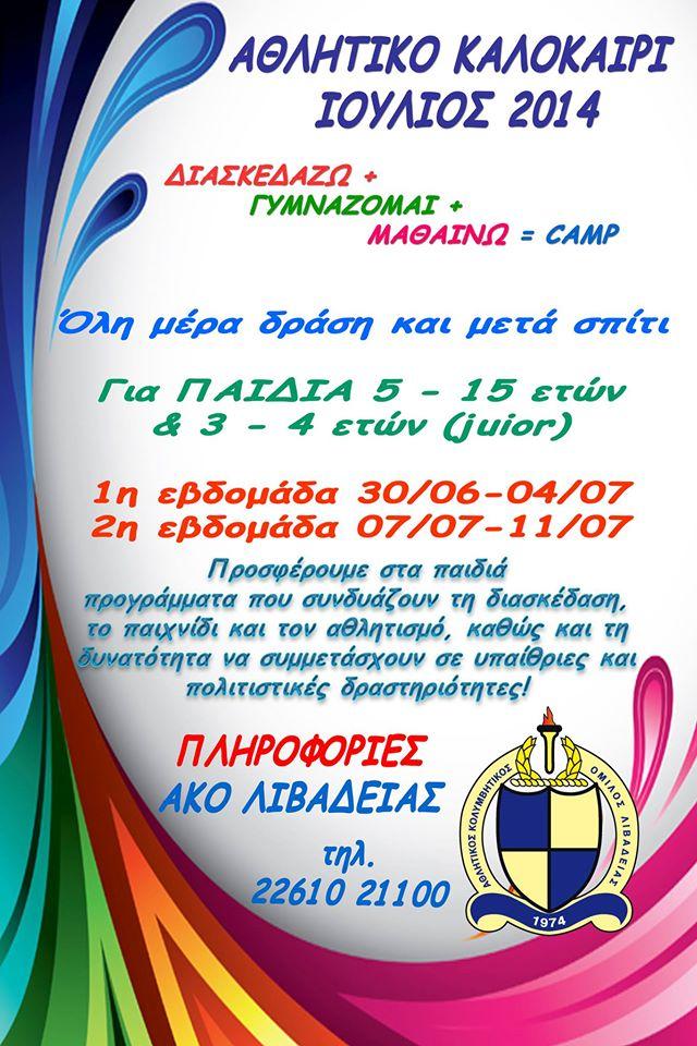 10358944_594926390615284_1195578232835968797_o