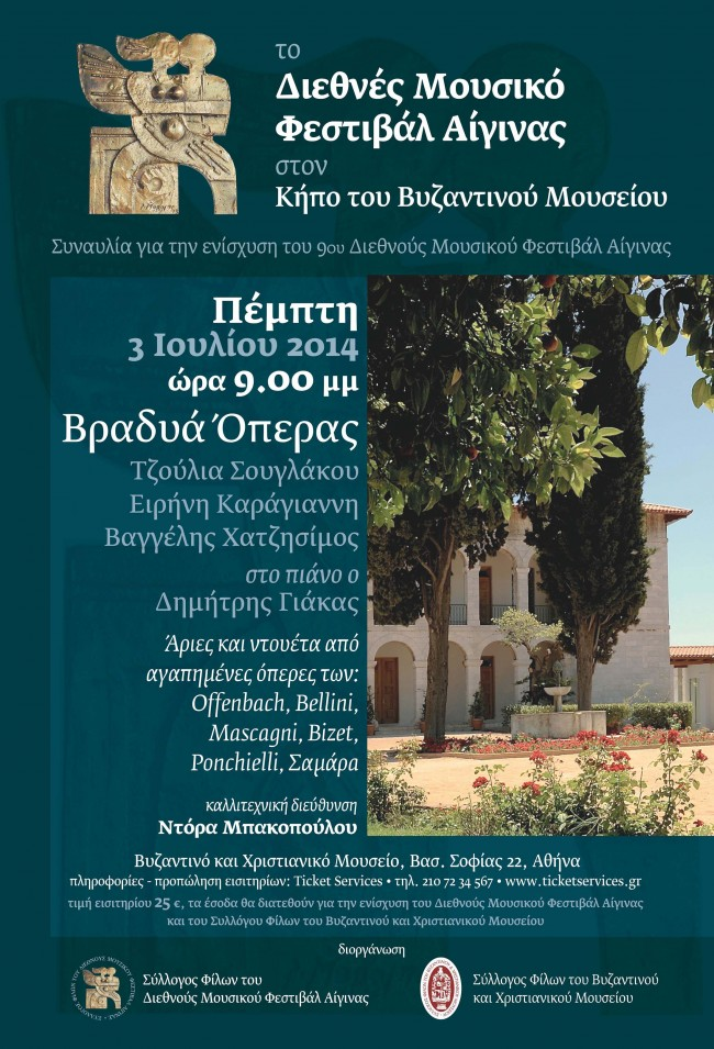 AEGINA (Afisa A3) Βυζαντ. ΜΟΥΣΕΙΟ 7-2014 LOW