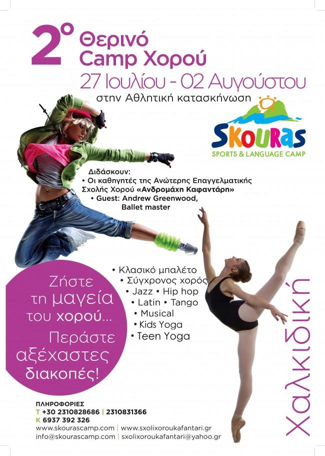 efdd98b02f4 Skouras Camp Το 2ο θερινό camp χορού θα διεξαχθεί για άλλη μια χρονιά στην αθλητική  κατασκήνωση Skouras Camp ...