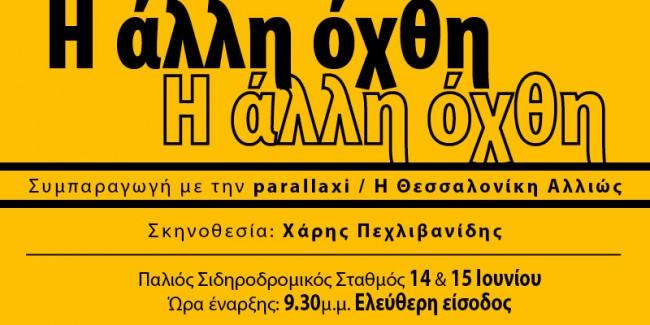 banner_alli _Oxthi