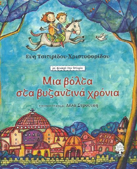 byzantinaxronia