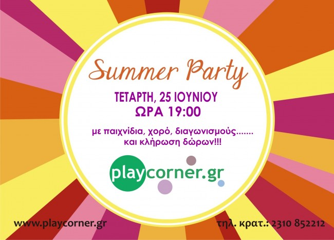 summerparty2014 (1)