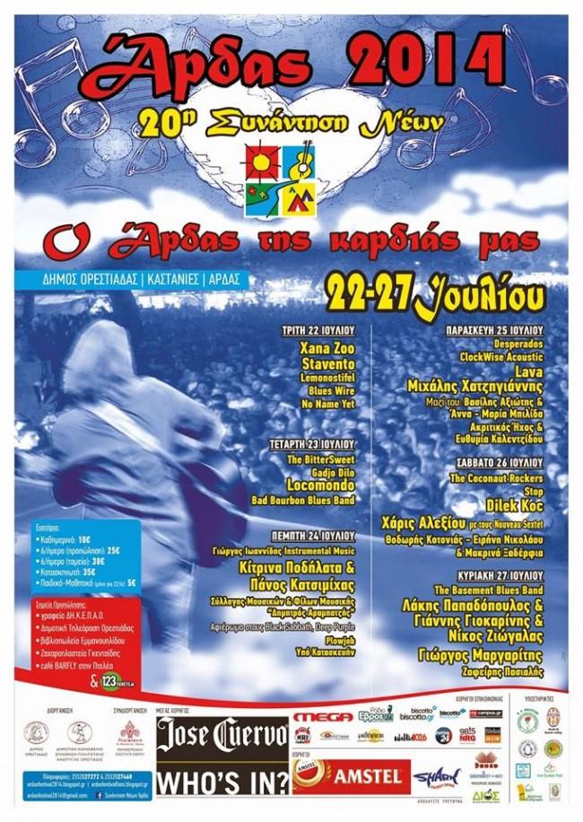 20ηΣυνάντηση Νέων Άρδας 2014 στις Καστανιές Έβρου  προ των πυλών(22-27/7)