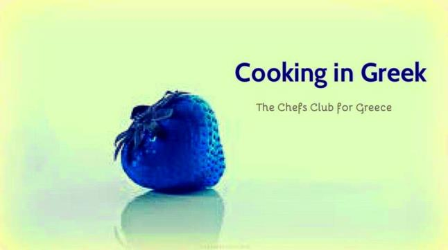cooking in Greece