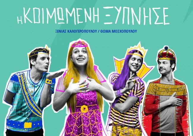 «Η κοιμωμένη ξύπνησε» και μας περιμένει στο Δημοτικό Θέατρο Κήπου Θεσσαλονίκης (16,17,18/7)