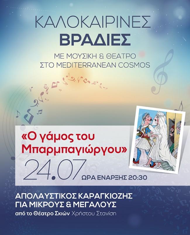 internet banner kalokairines vradies mparmpagiwrgos 740x916-01