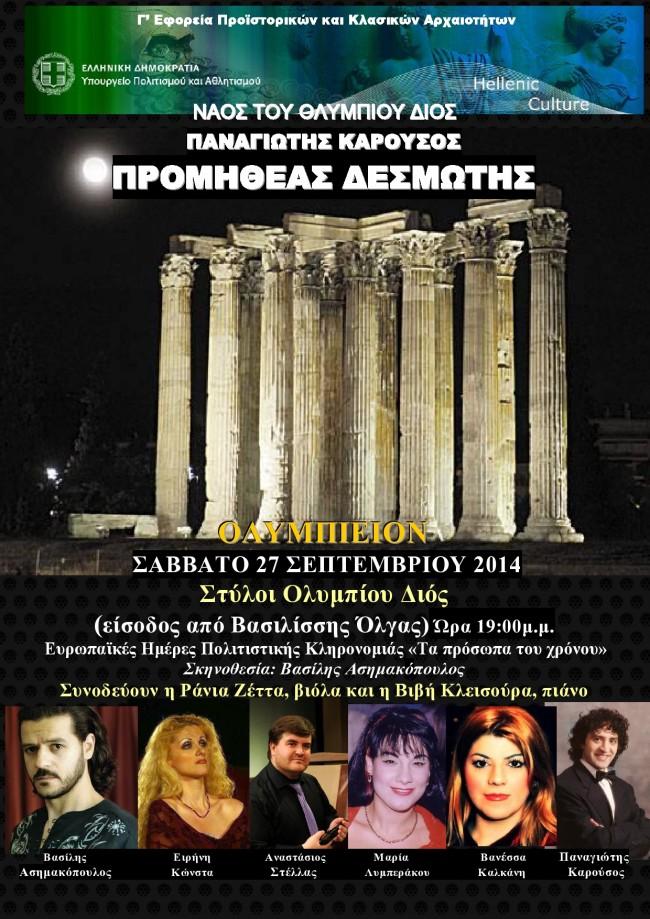 Ολυμπιειο poster Greek-page0001