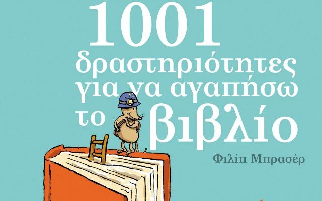 «1001 βιωματικές και διαδραστικές δραστηριότητες για το βιβλίο»: Ένα δημιουργικό εργαστήρι για γονείς και εκπαιδευτικούς στο Οξυγόνο (17/9)