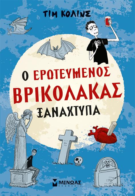 Κερδίστε το εφηβικό βιβλίο «Ο ερωτευμένος βρικόλακας ξαναχτυπά» από τις εκδόσεις Μίνωας