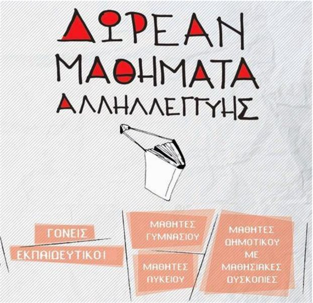 Μαθήματα Αλληλεγγύης για μαθητές γυμνασίου και λυκείου από την Εργατική Λέσχη Περιστερίου