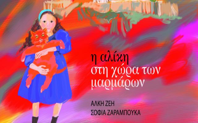 «Η Αλίκη στη χώρα των μαρμάρων»: Τα παιδιά εμπνέονται και ζωγραφίζουν τα μάρμαρα του Παρθενώνα (20/9)