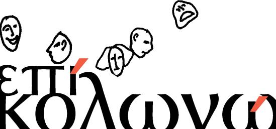 Ξεκίνησαν τα μαθήματα υποκριτικής της Ομάδας Νάμα στο Θέατρο Επί Κολωνώ