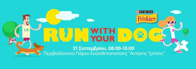 run_with_your_dog_full