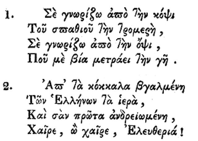 E.Ymnos