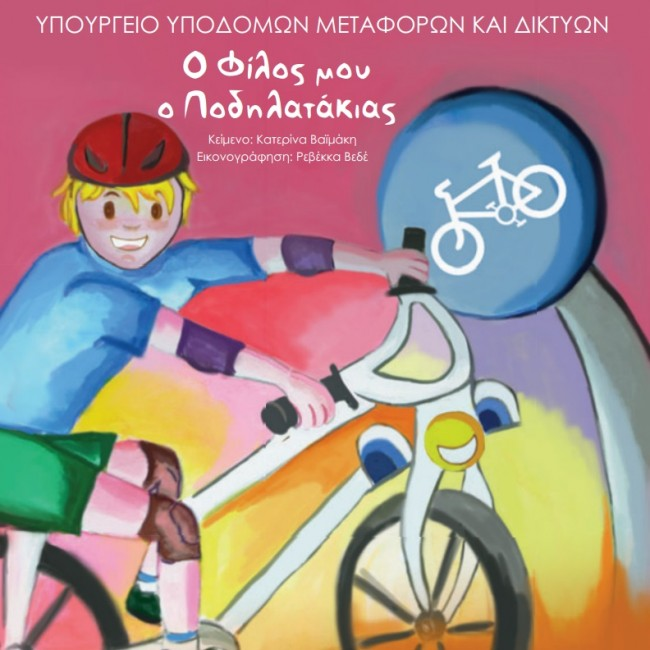 """""""Ο φίλος μου ο Ποδηλατάκιας"""", ένα βιβλίο για την κυκλοφοριακή αγωγή"""