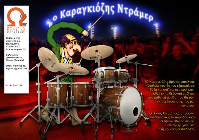 karagiozis-drummer3