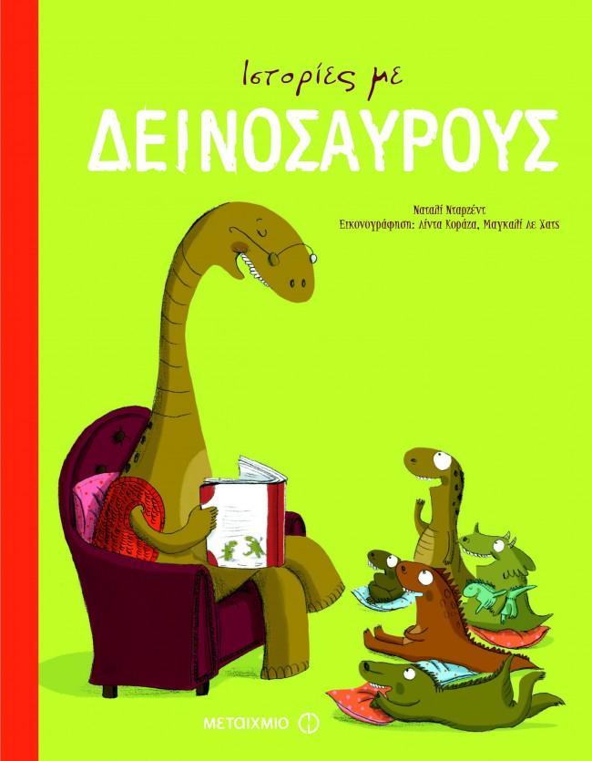 ΙΣΤΟΡΙΕΣ-ΜΕ-ΔΕΙΝΟΣΑΥΡΟΥΣ-1