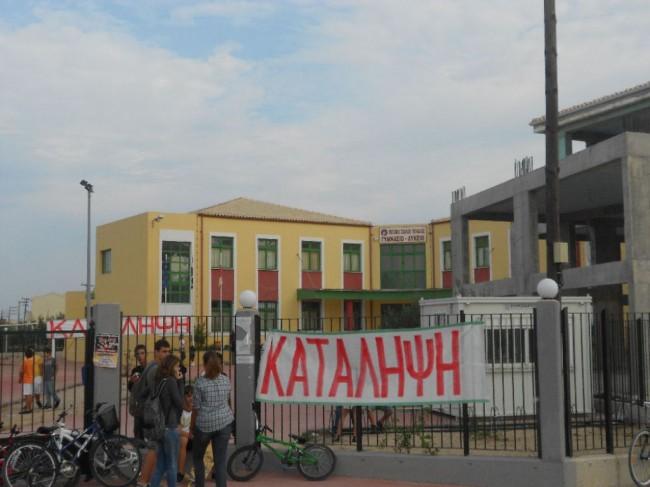 KATALIPSI-SXOLIO1