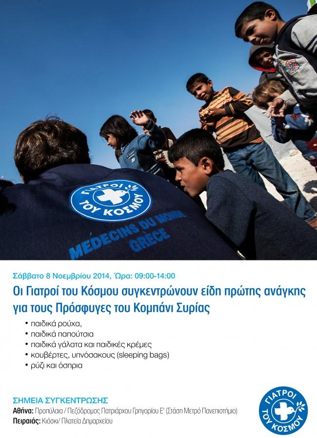 afisa Kobani