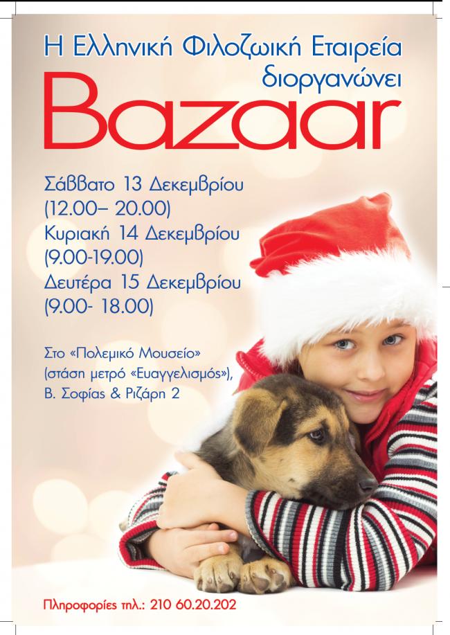 bazaar-2014 (1)