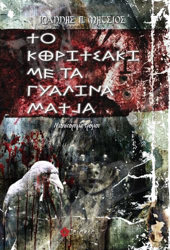 koritsaki-cover