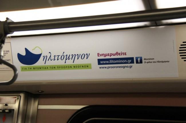 metro_campaign_2