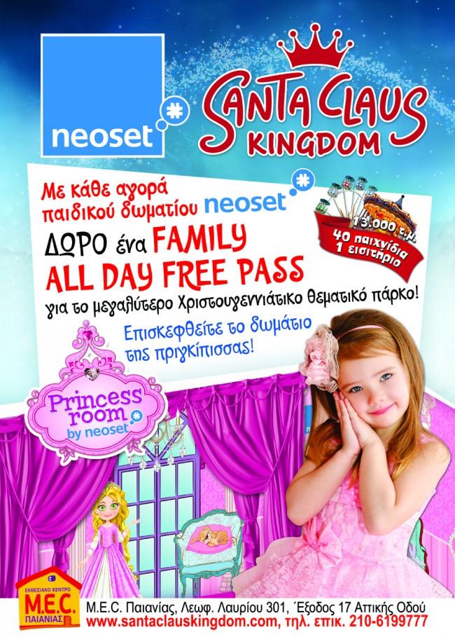 Αφίσα δώρο family all day free pass
