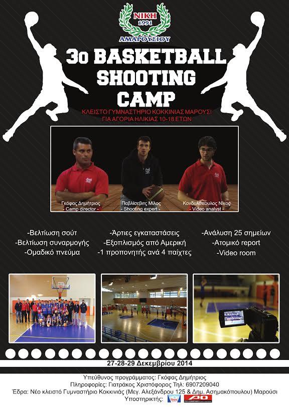 Νίκη Αμαρουσίου - Το πρωτοποριακό 3ο Basketball Shooting Camp
