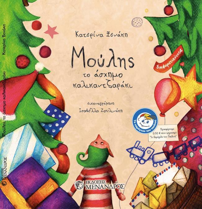 Κερδίστε 3 αντίτυπα του Χριστουγεννιάτικου παιδικού βιβλίου «Μούλης, το άσχημο καλικαντζαράκι» από τις εκδόσεις Μένανδρος