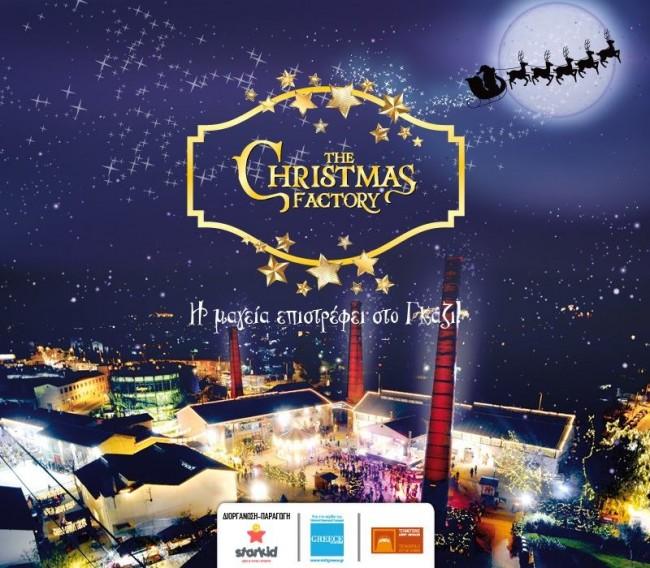 Κερδίστε 10 διπλές προσκλήσεις για να απολαύσετε μοναδικές Χριστουγεννιάτικες δραστηριότητες στο Christmas Factory στην Τεχνόπολη (8-11/12)