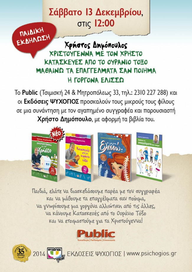 Afisa_DHMOPOULOS_4_books_PUBLIC_A3_kids