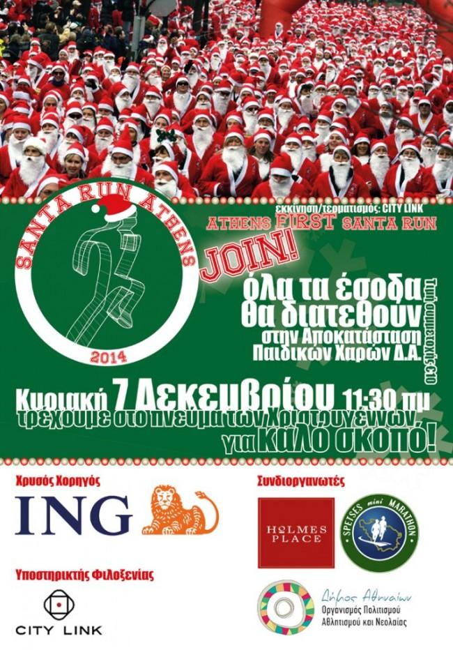 afisa-Santa-Run1-714x1024