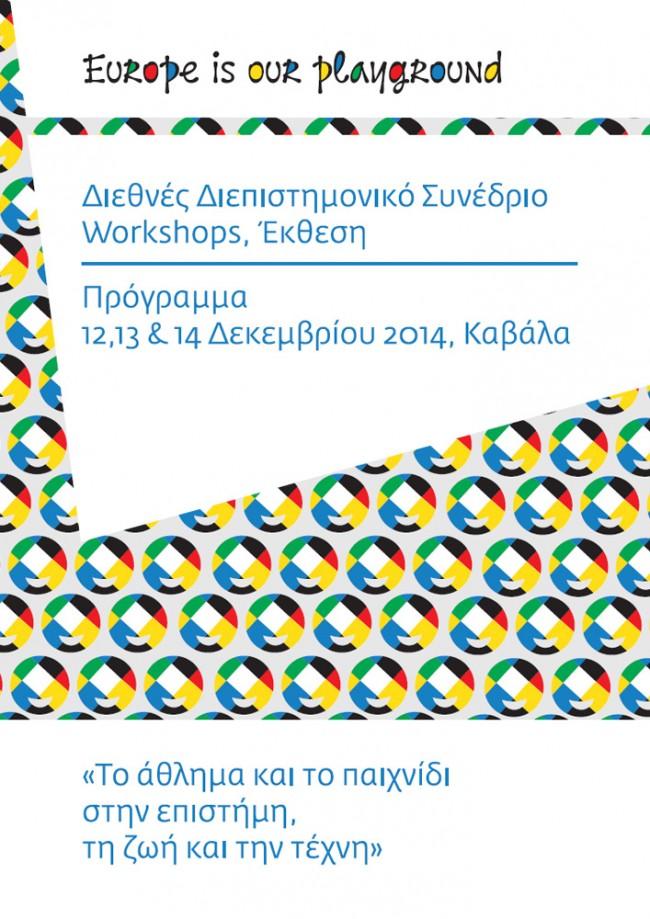 diethnes-sinedrio-workshops