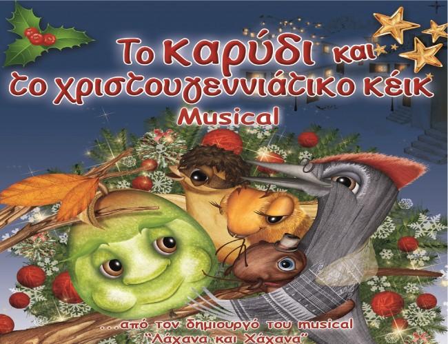 karydi_logo