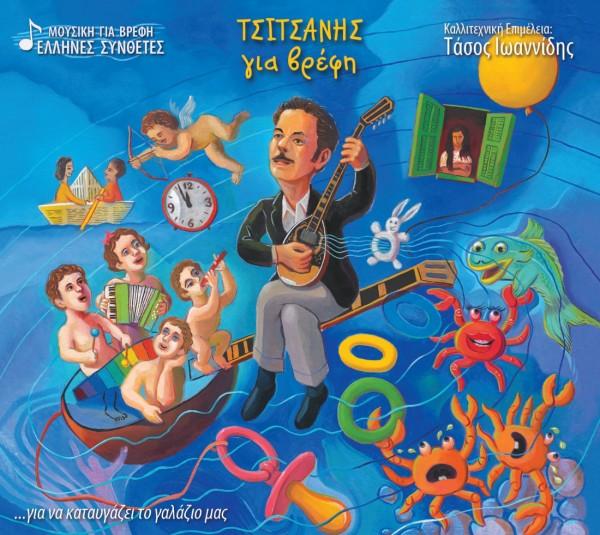 tsitsanis_cover-600x535