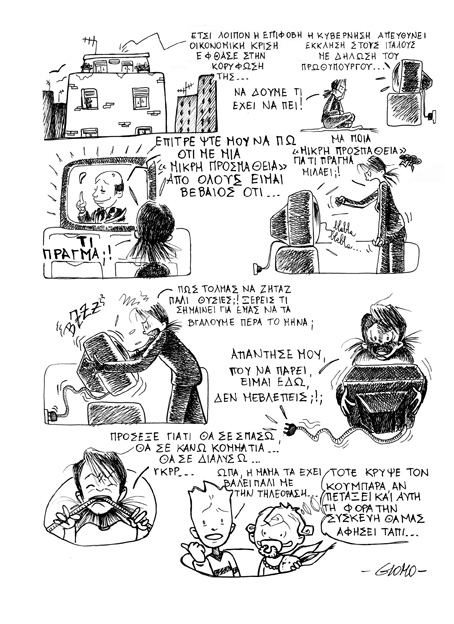 Η καθημερινότητα σε σκίτσα