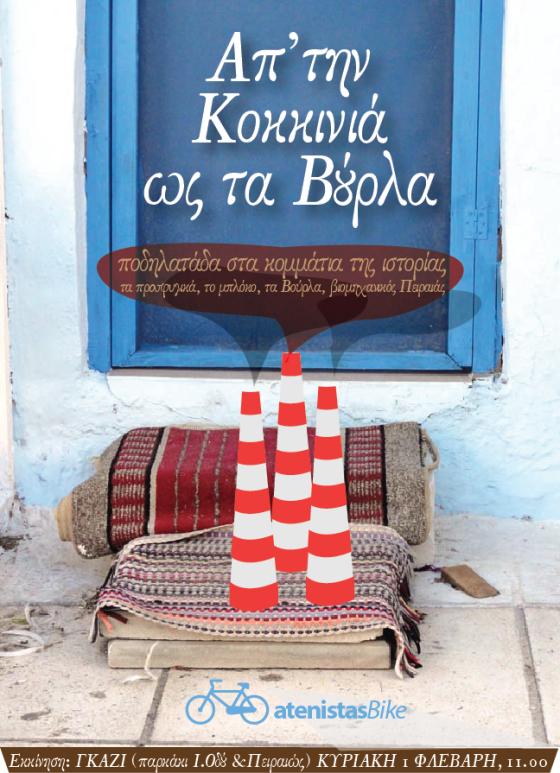 Κυριακάτικη ποδηλατάδα στις άγνωστες πλην ιστορικές περιοχές του Πειραιά παρέα με τους Atenistas (1/2)