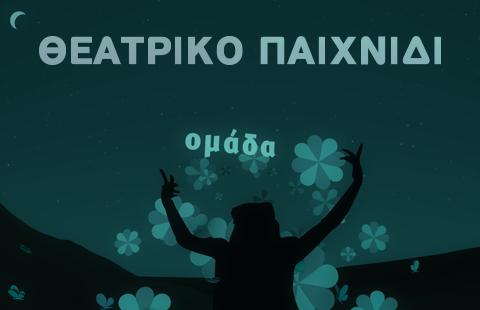 theatriko_paixnidi3
