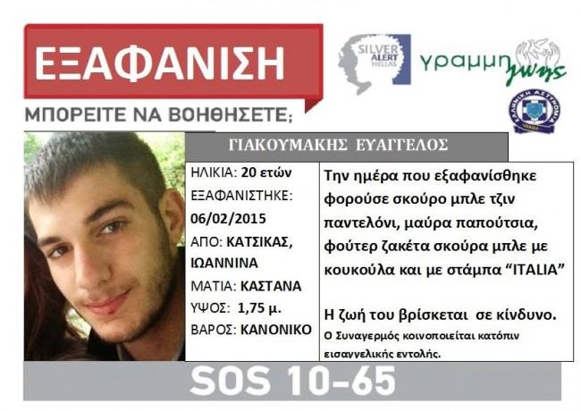 Με σύνθημα «Βοηθάμε όλοι να βρεθεί ο Βαγγέλης Γιακουμάκης», ραντεβού αύριο στον Πειραιά