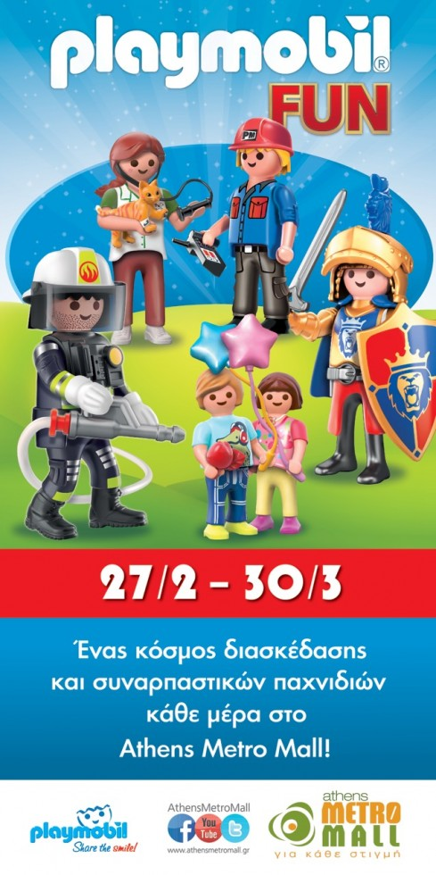 Playmobil Fun στο Athens Metro Mall