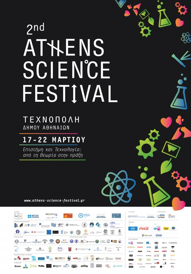 Athens Science Festival 2015