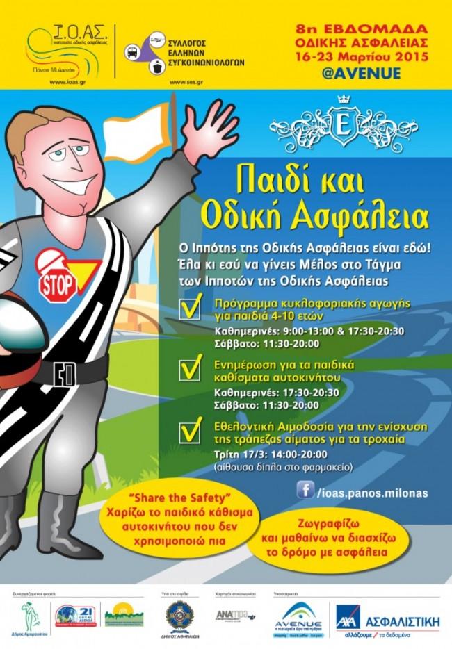 Το Avenue στηρίζει την Πανελλαδική Εβδομάδα Οδικής Ασφάλειας και παραδίδει σε μικρούς και μεγάλους μαθήματα κυκλοφοριακής αγωγής (από 16/3)