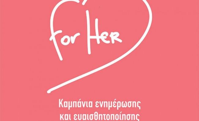 «For Her»: Δωρεάν έλεγχος και ενημέρωση για τους γυναικολογικούς καρκίνους με αφορμή την Ημέρα της Γυναίκας