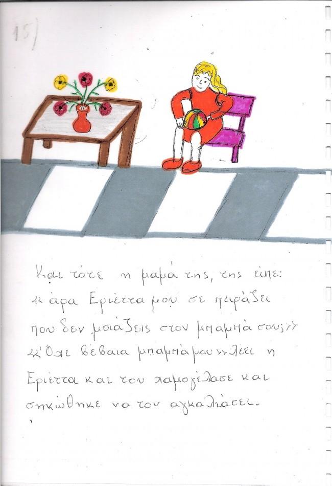 yiothesia2