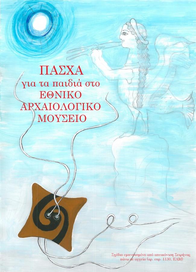 Αφίσα1