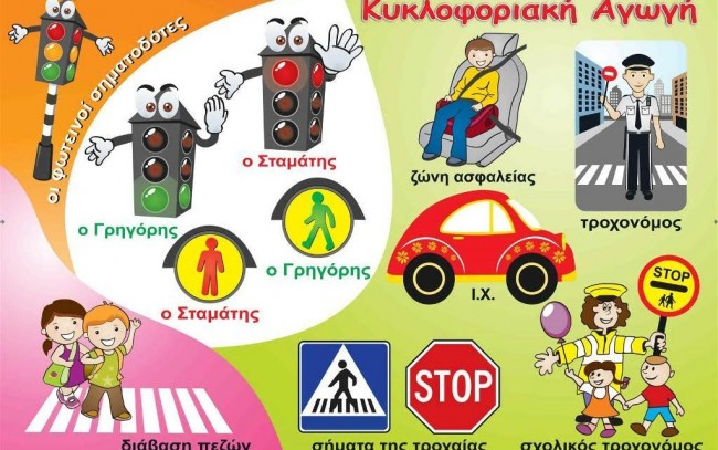 Μαθήματα κυκλοφοριακής αγωγής για τους μαθητές της Αγίας Παρασκευής!